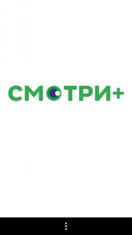 Poster СМОТРИ