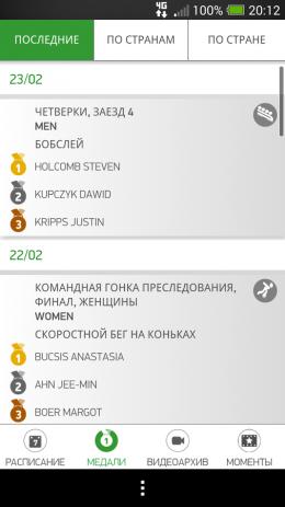 Скриншот СМОТРИ