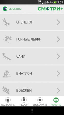 СМОТРИ | Android