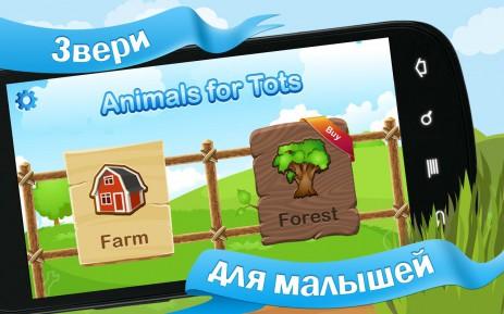 Животные для малышей - картинки с озвучкой | Android