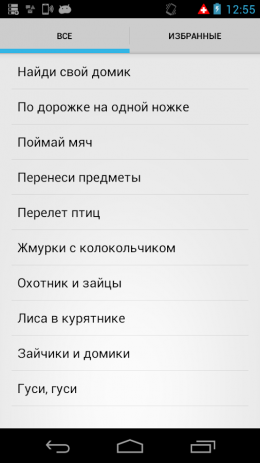 100 затей для детей | Android