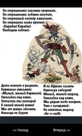 Скриншот Бармалей — Сказки детям