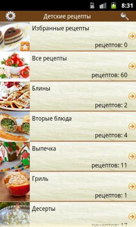 Детские рецепты | Android