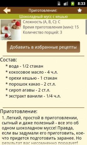 Скриншот Детские рецепты