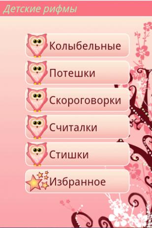 Детские рифмы | Android