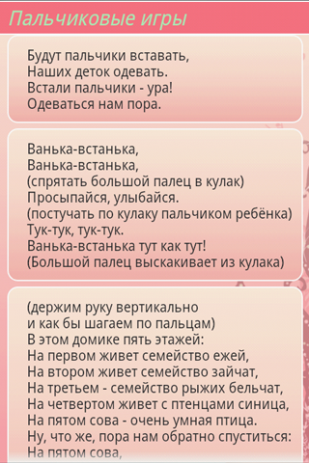 Скриншот Детские рифмы: потешки и стихи