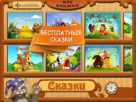 Скриншот Детские сказки бесплатно