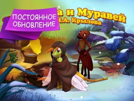 Любимые детские сказки | Android