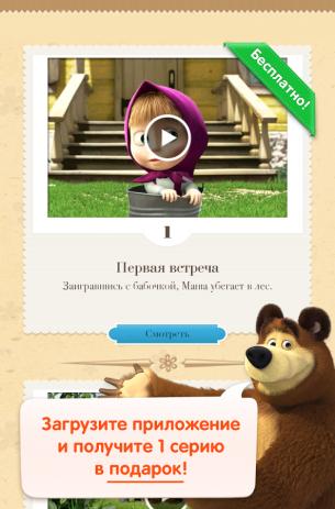 Маша и Медведь - видео | Android