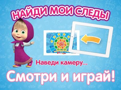 Маша в городе | Android