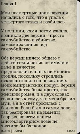 Скриншот Мои посмертные приключения