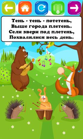 Потешки | Android