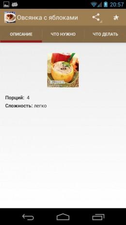 Рецепты каши | Android
