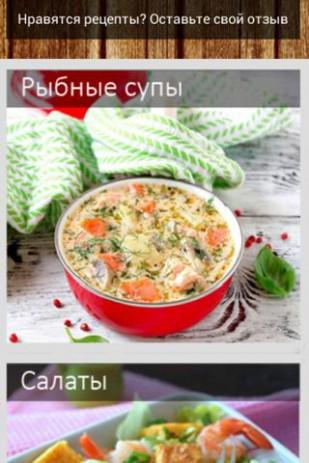 Скриншот Рыбные рецепты