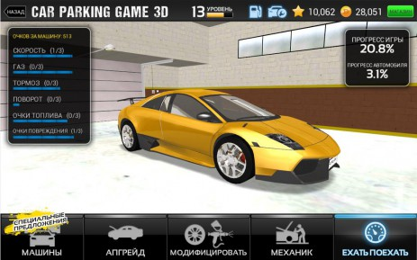 Car Parking Game 3D | Android