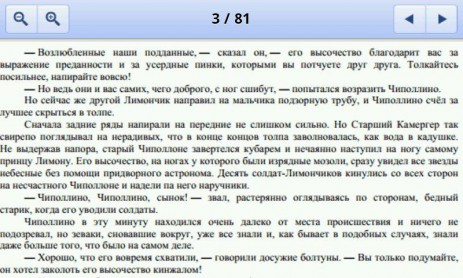 Сказка Приключения Чиполлино | Android