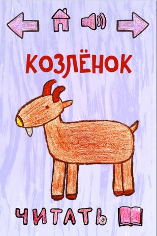 Детские стихи о животных - 1 | Android