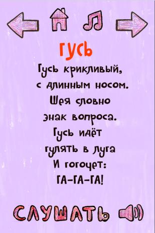 Скриншот Детские стихи о животных - 1
