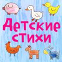 «Детские стихи о животных — 1» на Андроид