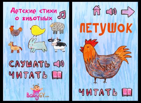 Скриншот Детские стихи о животных - 2