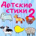 «Детские стихи о животных — 2» на Андроид