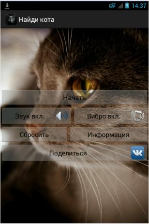 Найди кота | Android