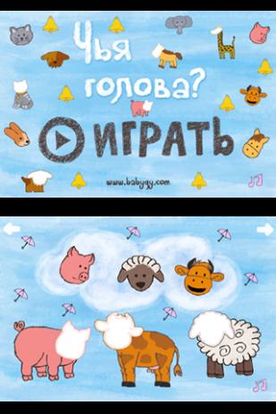 Скриншот Игра малышам. Изучаем животных