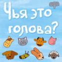 «Игра малышам. Изучаем животных» на Андроид