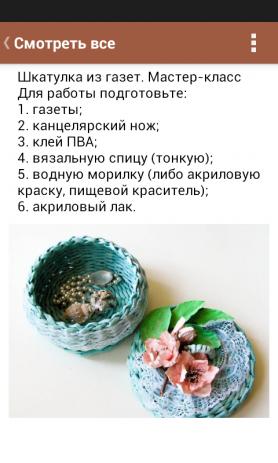 Скриншот Креативные идеи для жизни