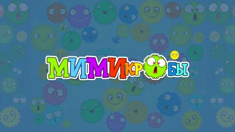 Скриншот Лопай Мимикробов