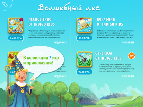 Планета Indigo Kids | Android