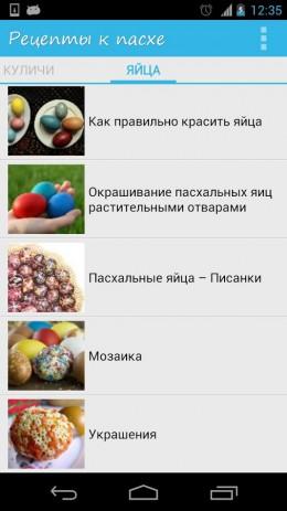 Скриншот Рецепты к Пасхе