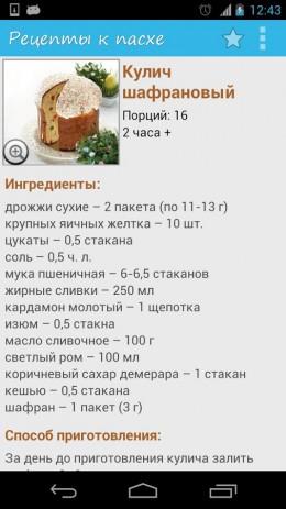 Рецепты к Пасхе с фотографиями | Android