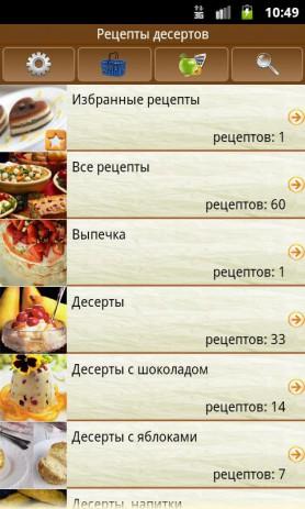 Рецепты десертов (сборник) | Android