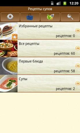 Рецепты супов | Android