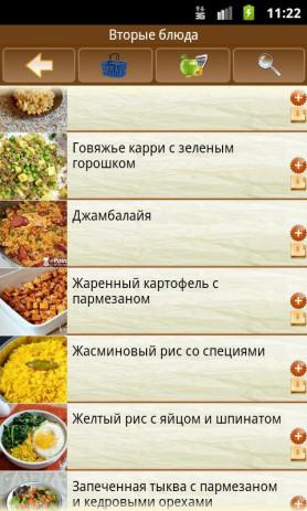Скриншот Вкусные рецепты