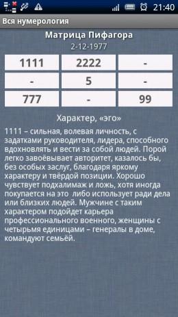 Скриншот Вся нумерология