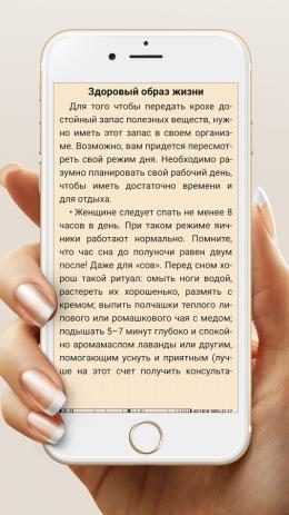 Скриншот Книга для будущих мам