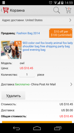 AliExpress | Android