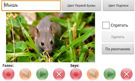 Скриншот Изучаем Звуки Животных Free