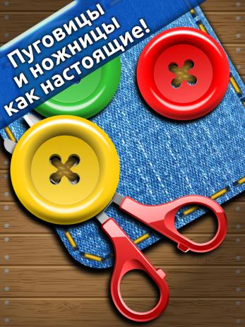 Пуговицы и Ножницы | Android