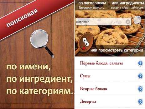 Скриншот Chef Ugo