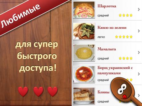 Chef Ugo | Android