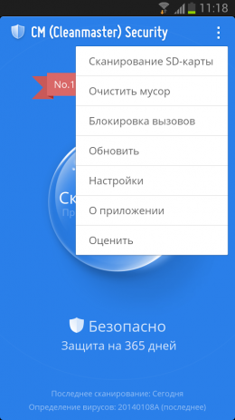 CM Security free | Android