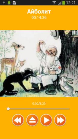 Аудио сказки с картинками | Android
