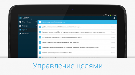 Хаос-контроль список задач GTD | Android