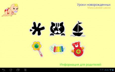 Уроки новорожденных | Android
