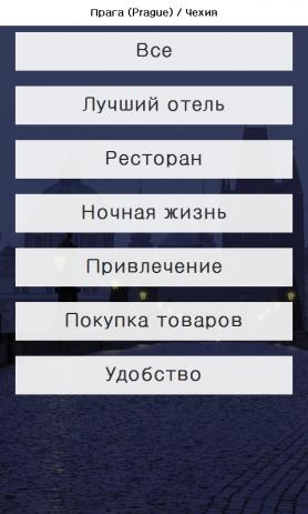 Прага. Путеводитель по городу | Android
