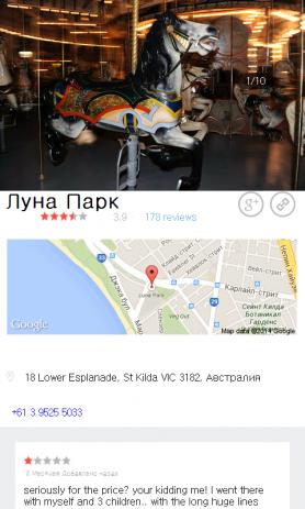 Скриншот Прага. Путеводитель по городу