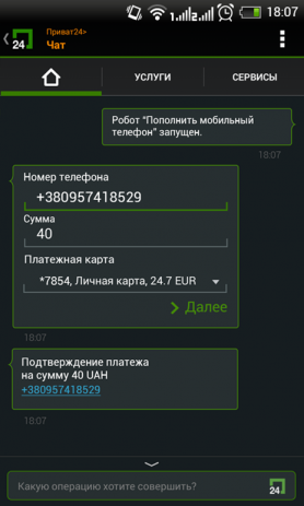 Приват24 | Android